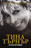 Тина Търнър : Моята любовна история - книга