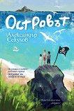 Островът - Александър Секулов - книга