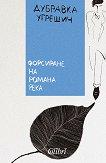 Форсиране на романа река - Дубравка Угрешич - книга