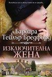 Изключителна жена - Барбара Тейлър Бредфорд - книга