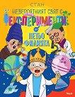Невероятният свят с експерименти на Петьо Филията - Станислав Койчев - Стан - детска книга
