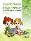 Комплект от учебник и учебна тетрадка по компютърно моделиране за 4. клас - Румяна Папанчева, Тодорка Глушкова -