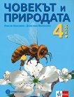 Човекът и природата за 4. клас - Максим Максимов, Десислава Миленкова - учебна тетрадка