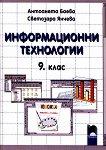 Информационни технологии за 9. клас - Светозара Янчева, Антоанета Баева  -