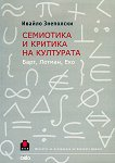 Семиотика и критика на културата - Ивайло Знеполски - книга