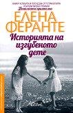 Историята на изгубеното дете - Елена Феранте - книга