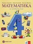 Математика за 4. клас - Мариана Богданова, Мария Темникова, Виолина Иванова -