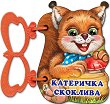 Книжка с дръжка: Катеричка скоклива - Галина Златина -