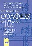 Солфеж за 10. клас - учебник за средните музикални училища - учебна тетрадка