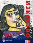 Изобразително изкуство за 10. клас - Свилен Стефанов, Петя Иванова, Десислава Кралева, Ния Табакова -