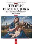 Теория и методика на изобразителното изкуство - Лучия Ангелова, Пламен Легкоступ - книга