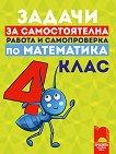 Задачи за самостоятелна работа и самопроверка по математика за 4. клас - учебник