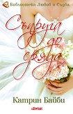 Съпруга до сряда - Катрин Байби - книга