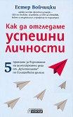Как да отгледаме успешни личности - Естер Войчицки - книга