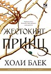 Жестокият принц - Холи Блек - книга