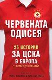 Червената одисея - Станил Йотов, Цветан Дерменджиев -