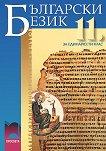 Български език за 11. клас - Татяна Ангелова, Петя Костадинова, Анета Кичукова -