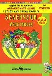 Оцвети и научи английските думи: Зеленчуци + стикери I Study and Speak English: Vegetables - детска книга