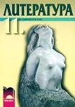 Литература за 11. клас - задължителна и профилирана подготовка - Инна Пелева, Албена Хранова - книга