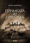 Примката на призрака - Хенри Джеймс - книга