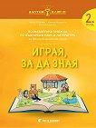 Златно ключе: Играя, за да зная - познавателна книжка по български език и литература за 2. група -