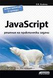 JavaScript - решения на практически задачи - D.K. Academy - книга