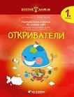 Златно ключе: Откриватели - познавателна книжка по Околен свят за 1. група - табло