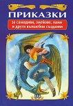 Приказки за самодиви, змейове, лами и други вълшебни създания - книга