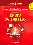 Златно ключе: Книга за учителя за 1. група по всички образователни направления - помагало