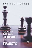 Лекции по обща теория на правото - част 2 - Даниел Вълчев - книга