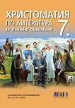 Христоматия по литература за външно оценяване в 7. клас -