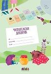 Читателски дневник за деца в 1. клас и 2. клас - книга