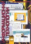 Информационни технологии за 11. клас: Профилирана подготовка - Петя Чолакова, Мариана Дербатова -