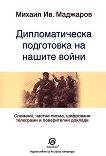 Дипломатическа подготовка на нашите войни - Михаил Ив. Маджаров -