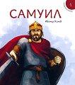 Исторически приказки - книга 1: Самуил -