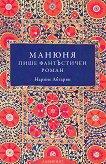 Манюня пише фантЪстичен роман - книга 2 - Нарине Абгарян -