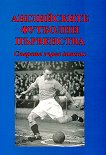 Английските футболни първенства. Старата първа дивизия - Виктор Ескенази -