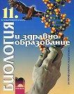 Биология и здравно образование за 11. клас - профилирана подготовка - Наташа Цанова, Снежана Томова -
