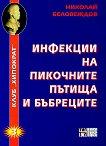 Инфекции на пикочните пътища и бъбреците - Николай Беловеждов - книга