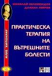 Практическа терапия на вътрешните болести - Николай Беловеждов, Данаил Петров -