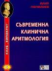 Съвременна клинична аритмология - Илия Попилиев -