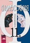 Философия за 11. клас - Димитър Денков, Евелина Варджийска -