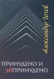 Принудено и непринудено - Александър Гочев -