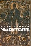 Рилският светец и неговата обител - Иван Дуйчев - книга