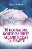 10 послания, които вашите ангели искат да знаете - Дорийн Върчу - книга