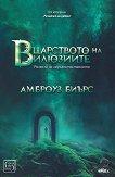 В царството на илюзиите - Амброуз Биърс -