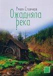 Ожадняла река - Румен Стоичков - книга