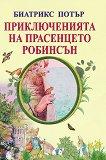 Приключенията на прасенцето Робинсън - Биатрикс Потър - книга