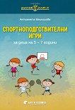 Златно ключе: Спортно-подготвителни игри за деца на 5 - 7 години - Антоанета Момчилова -