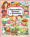 Енциклопедия: Храната и храненето - Емили Бомон -